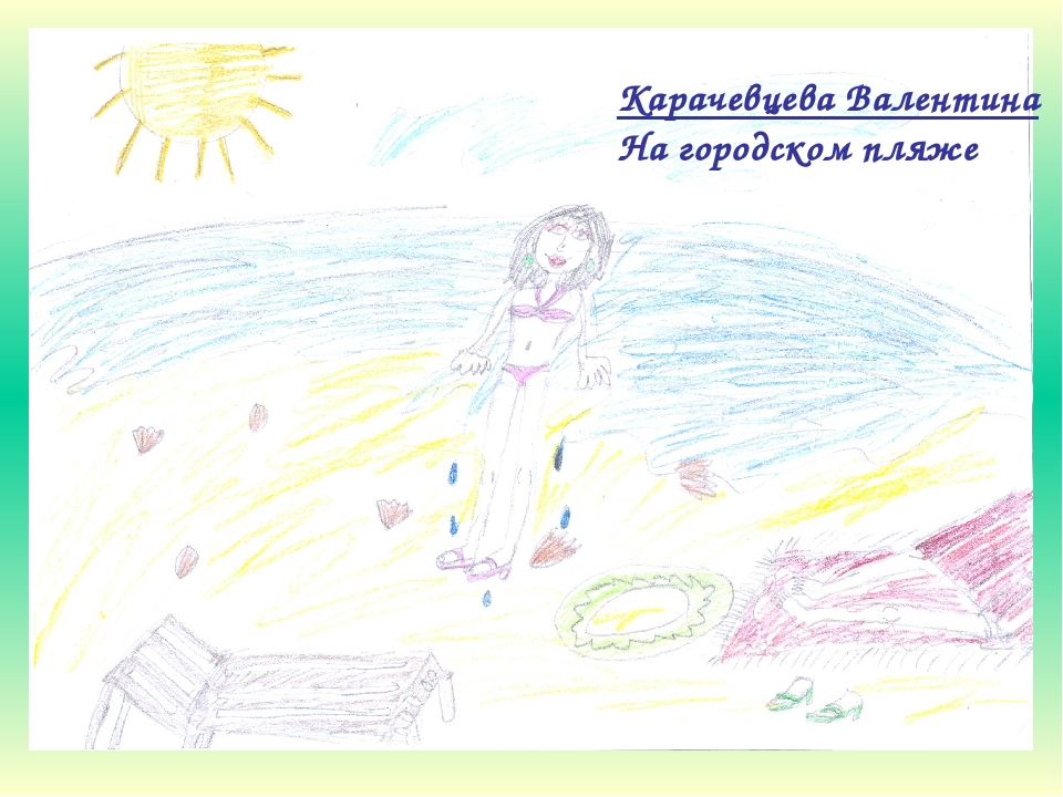 Карачевцева Валентина На городском пляже