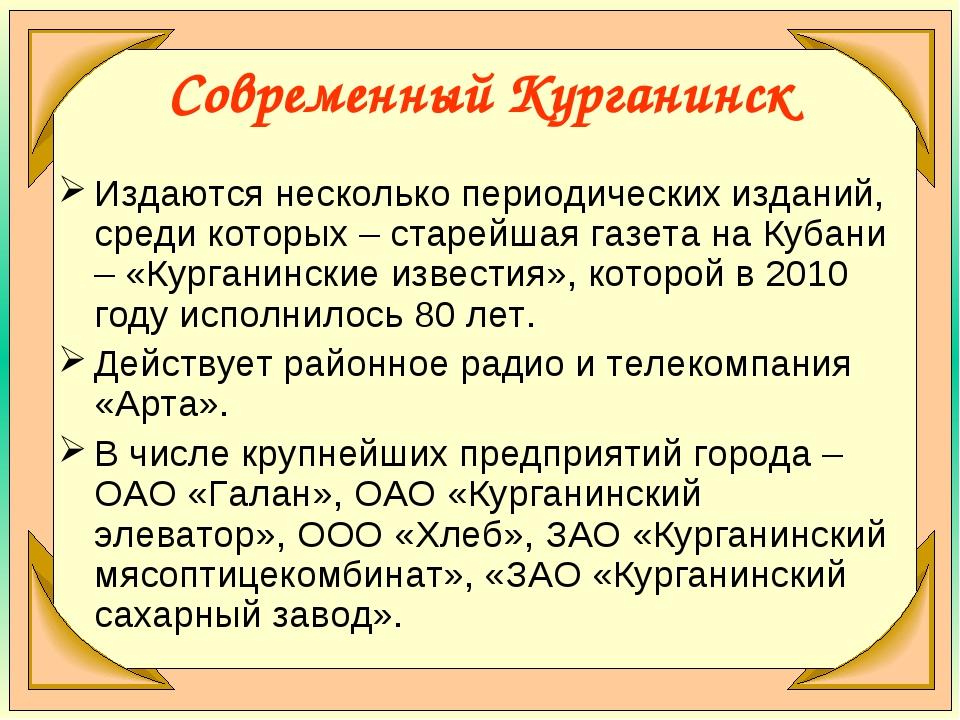 Современный Курганинск Издаются несколько периодических изданий, среди которы...