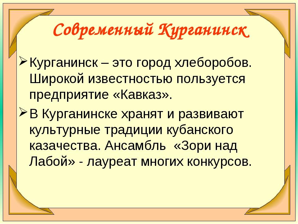 Современный Курганинск Курганинск – это город хлеборобов. Широкой известность...