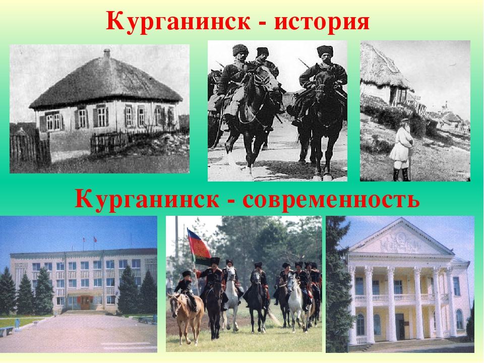 Курганинск - история Курганинск - современность