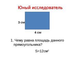 S=12см2 3см 3 см 4 см 1. Чему равна площадь данного прямоугольника?