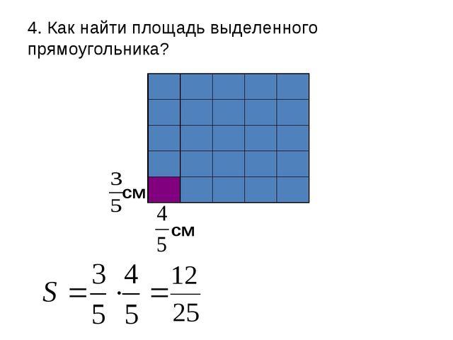 4. Как найти площадь выделенного прямоугольника?