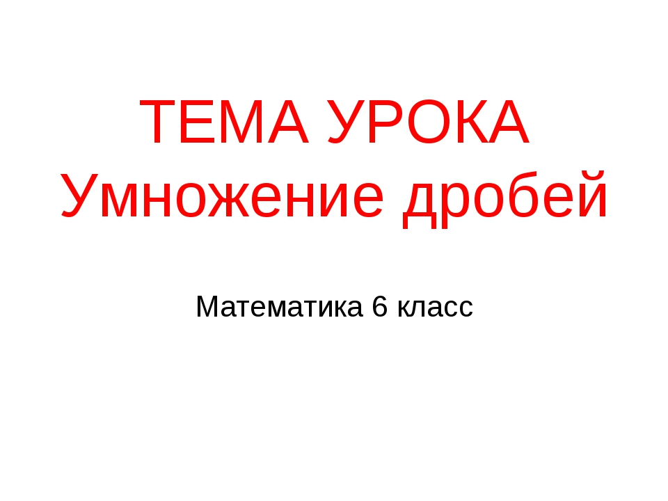 ТЕМА УРОКА Умножение дробей Математика 6 класс