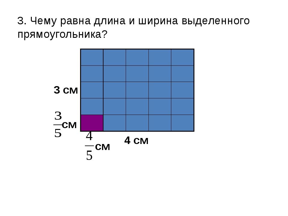 3. Чему равна длина и ширина выделенного прямоугольника? 3 см 4 см...