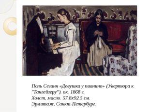 """Поль Сезанн «Девушка у пианино» (Увертюра к """"Тангейзеру""""). ок. 1868 г. Холст,"""