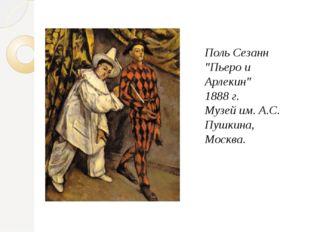 "Поль Сезанн ""Пьеро и Арлекин"" 1888 г. Музей им. А.С. Пушкина, Москва."