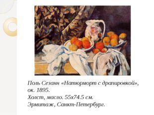 Поль Сезанн «Натюрморт с драпировкой», ок. 1895. Холст, масло. 55x74.5 см. Эр