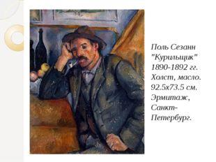 """Поль Сезанн """"Курильщик"""" 1890-1892 гг. Холст, масло. 92.5x73.5 см. Эрмитаж, Са"""