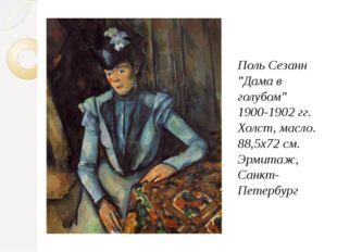 """Поль Сезанн """"Дама в голубом"""" 1900-1902 гг. Холст, масло. 88,5х72 см. Эрмитаж,"""