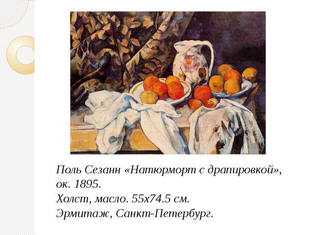 Поль Сезанн «Натюрморт с драпировкой», ок. 1895. Холст, масло. 55x74.5 см. Эр...