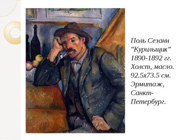 """Поль Сезанн """"Курильщик"""" 1890-1892 гг. Холст, масло. 92.5x73.5 см. Эрмитаж, Са..."""