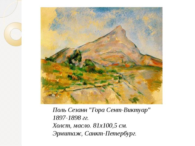"Поль Сезанн ""Гора Сент-Виктуар"" 1897-1898 гг. Холст, масло. 81х100,5 см. Эрми..."