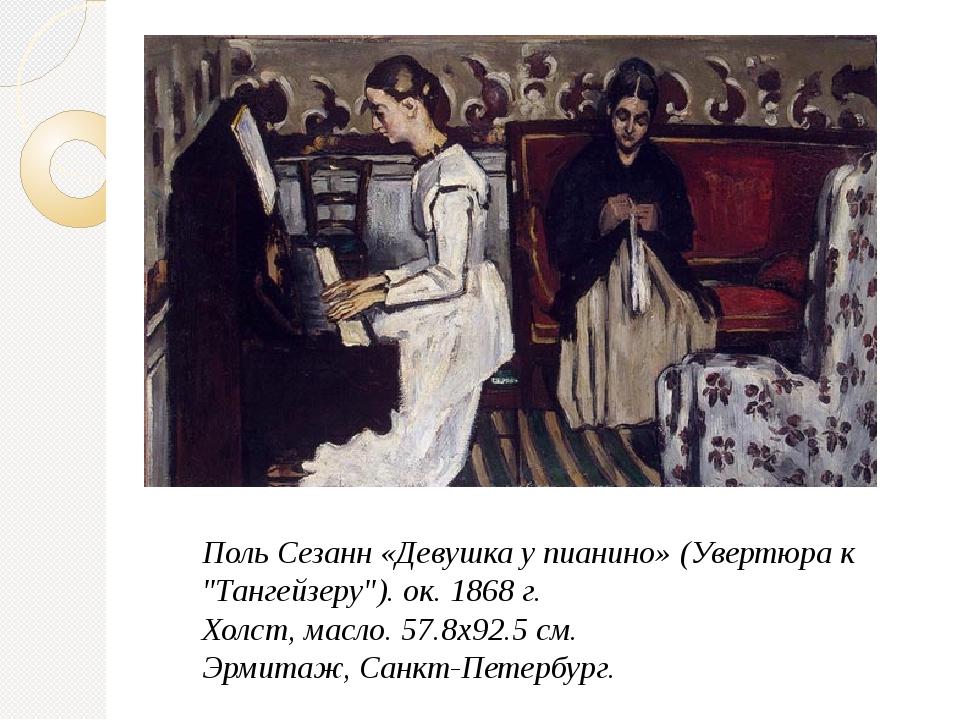 """Поль Сезанн «Девушка у пианино» (Увертюра к """"Тангейзеру""""). ок. 1868 г. Холст,..."""