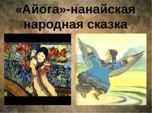 «Айога»-нанайская народная сказка