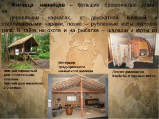 Жилища нанайцев – большие бревенчатые дома на деревянных каркасах, с двускат