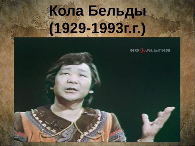 Кола Бельды (1929-1993г.г.)