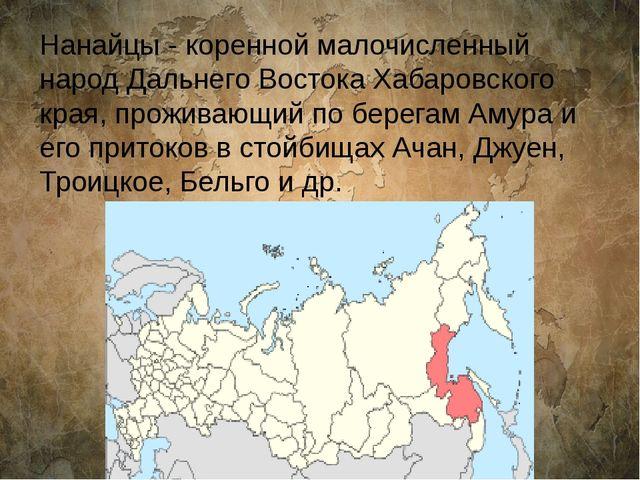Нанайцы - коренной малочисленный народ Дальнего Востока Хабаровского края, п...