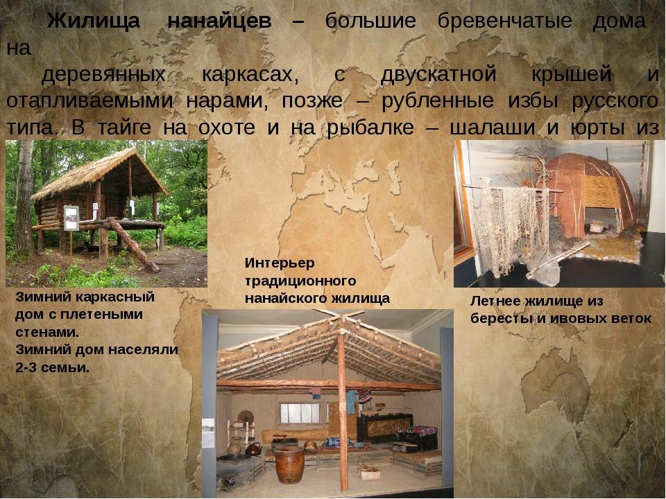 Жилища нанайцев – большие бревенчатые дома на деревянных каркасах, с двускат...
