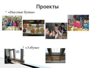«Вкусные буквы» Проекты «Азбука»