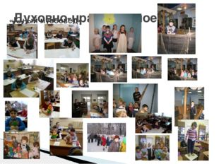 «Юный музеевед» Духовно-нравственное