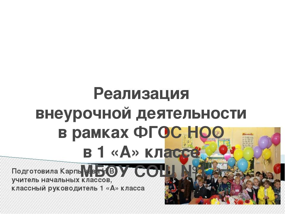 Реализация внеурочной деятельности в рамках ФГОС НОО в 1 «А» классе МБОУ СОШ...