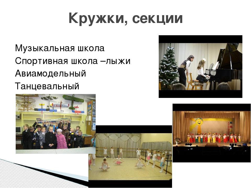Музыкальная школа Спортивная школа –лыжи Авиамодельный Танцевальный Кружки, с...
