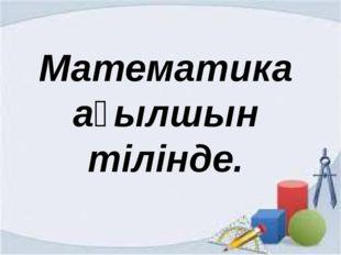 Математика ағылшын тілінде.