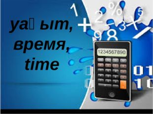 уақыт, время, time