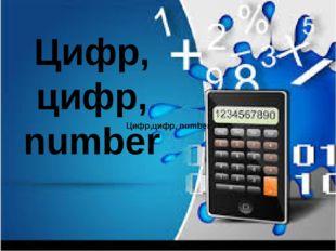 Цифр, цифр, number Цифр,цифр, number