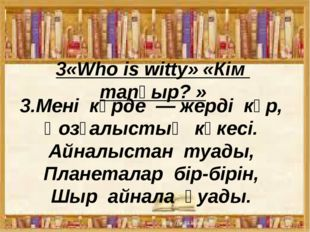 3«Who is witty» «Кім тапқыр? » 3.Мені көрде — жерді көр, Қозғалыстың көк