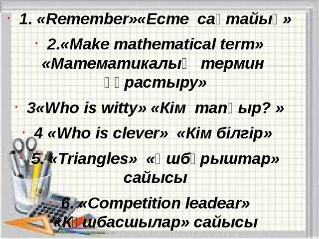 1. «Remember»«Есте сақтайық» 2.«Make mathematical term» «Математикалық тер...