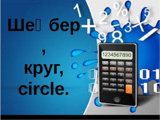 Шеңбер, круг, circle.