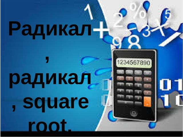 Радикал, радикал, square root.