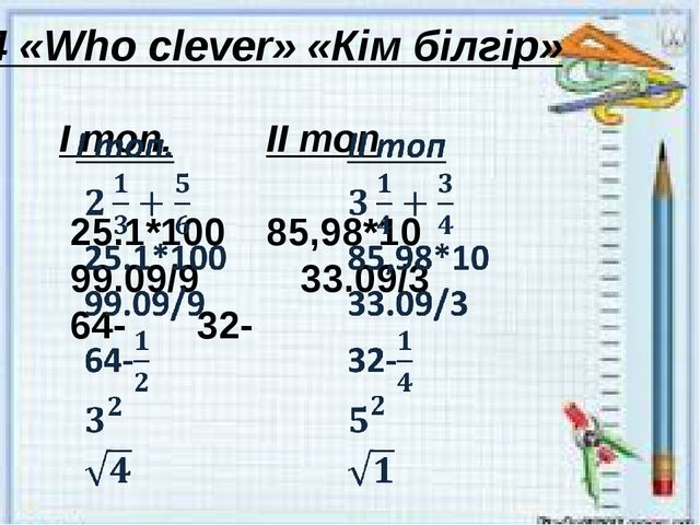 4 «Who clever» «Кім білгір»