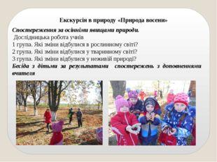 Екскурсія в природу «Природа восени» Спостереження за осінніми явищами приро