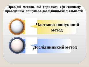 Провідні методи, які сприяють ефективному проведенню пошуково-дослідницькій д