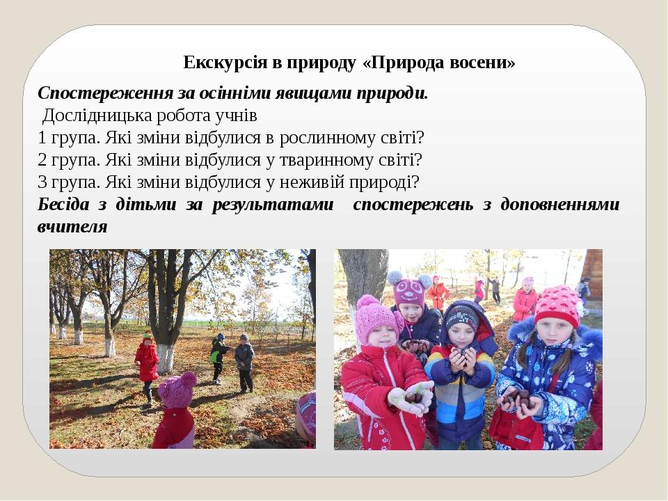 Екскурсія в природу «Природа восени» Спостереження за осінніми явищами приро...