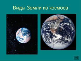 Виды Земли из космоса