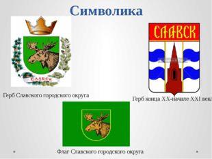 Символика Герб Славского городского округа Флаг Славского городского округа Г