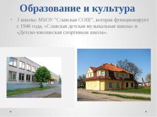 """Образование и культура 3 школы: МБОУ """"Славская СОШ"""", которая функционирует с"""