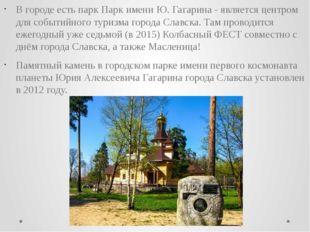 В городе есть парк Парк имени Ю. Гагарина - является центром для событийного