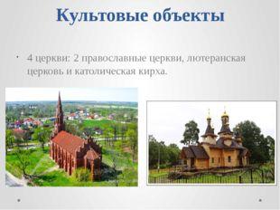 Культовые объекты 4 церкви: 2 православные церкви, лютеранская церковь и като