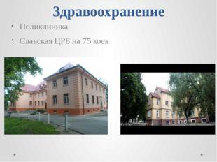 Здравоохранение Поликлиника Славская ЦРБ на 75 коек
