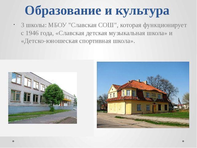 """Образование и культура 3 школы: МБОУ """"Славская СОШ"""", которая функционирует с..."""