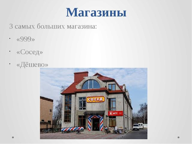 Магазины З самых больших магазина: «999» «Сосед» «Дёшево»