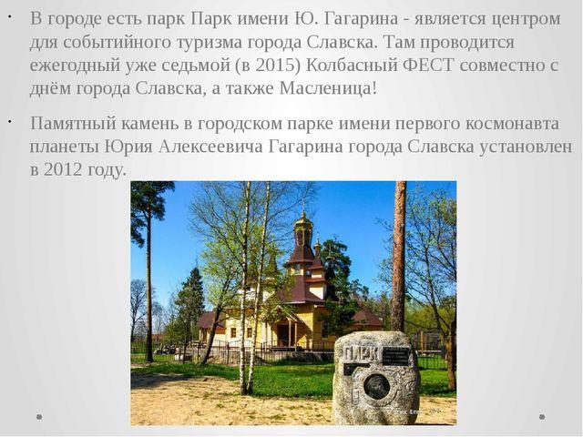 В городе есть парк Парк имени Ю. Гагарина - является центром для событийного...