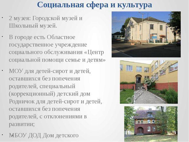 Социальная сфера и культура 2 музея: Городской музей и Школьный музей. В горо...