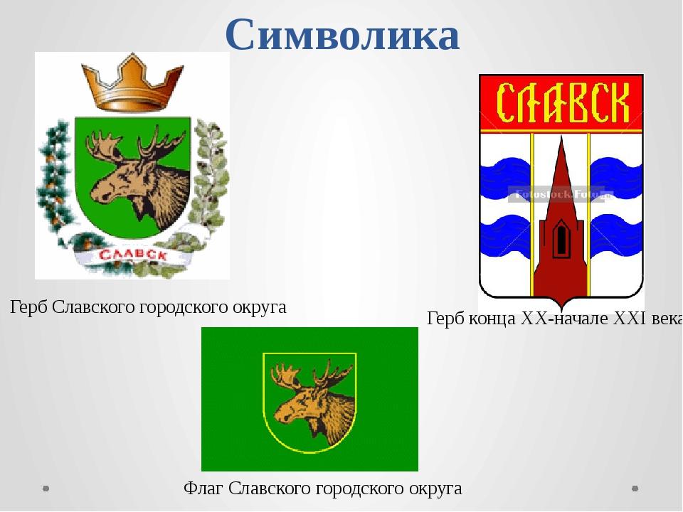 Символика Герб Славского городского округа Флаг Славского городского округа Г...