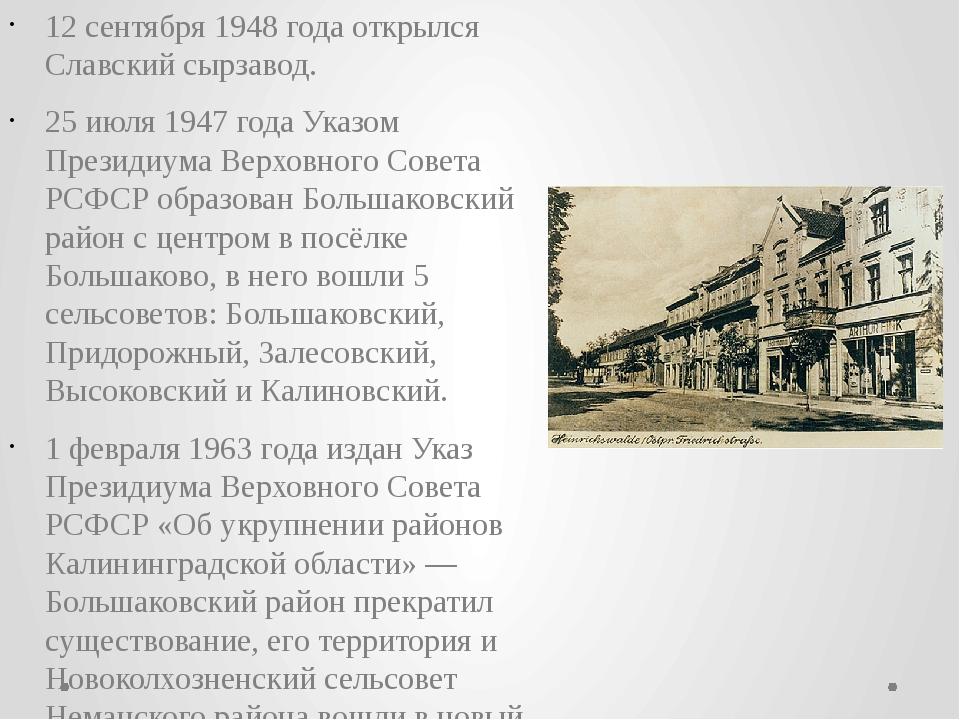 12 сентября 1948 года открылся Славский сырзавод. 25 июля 1947 года Указом Пр...