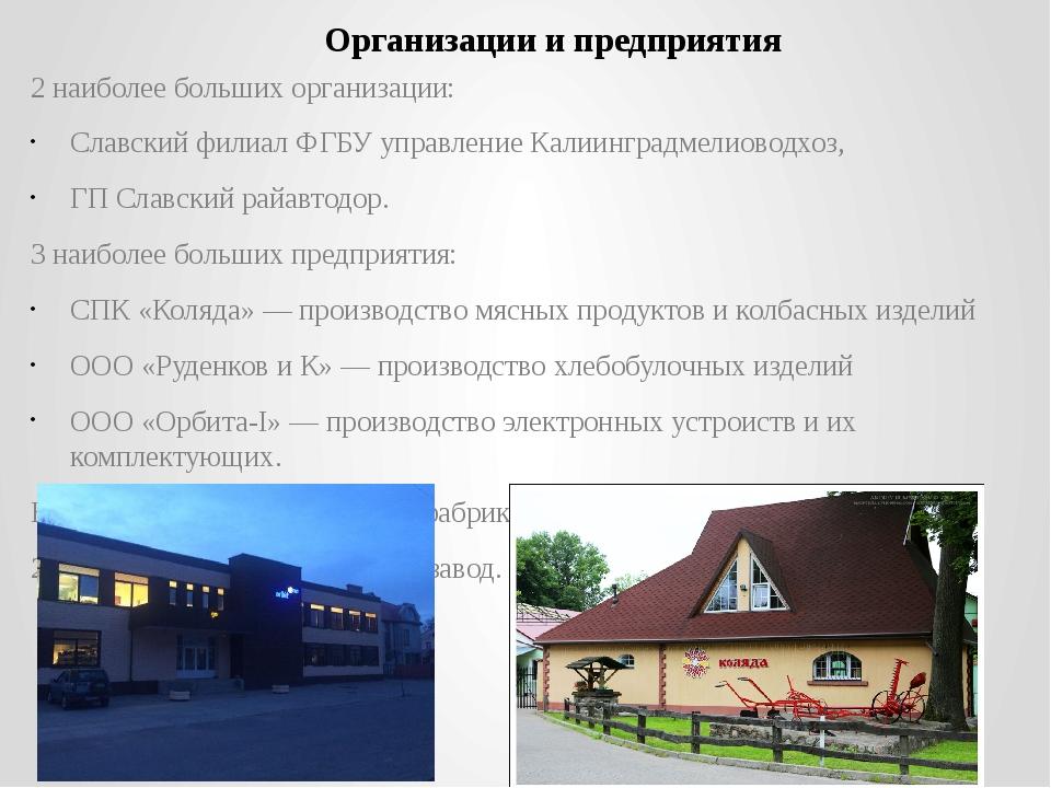 2 наиболее больших организации: Славский филиал ФГБУ управление Калиинградмел...